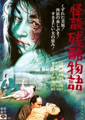 Kaidan zankoku monogatari - Japanese Movie Poster (thumbnail)