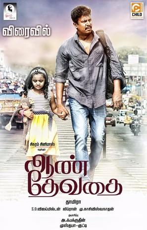Aan Devathai - Indian Movie Poster (thumbnail)