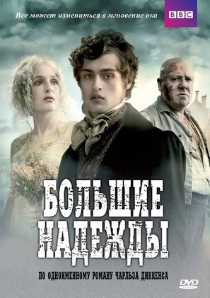 """Great Expectations"" - Russian DVD movie cover (thumbnail)"