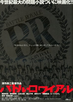 Battle Royale - Japanese Movie Poster (thumbnail)