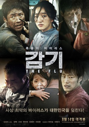 The Flu - South Korean Movie Poster (thumbnail)