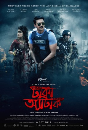 Dhaka Attack - Indian Movie Poster (thumbnail)