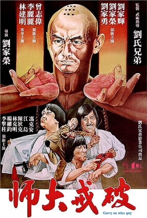 Po jie da shi - Hong Kong Movie Poster (thumbnail)