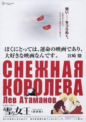 Snezhnaya koroleva - Japanese Movie Poster (thumbnail)