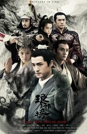 """""""Lang ya bang"""" - Chinese Movie Poster (thumbnail)"""