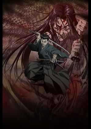 """""""Shigurui"""" - Japanese Key art (thumbnail)"""