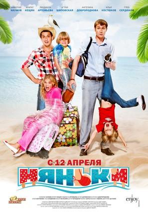 Nyanki - Russian Movie Poster (thumbnail)