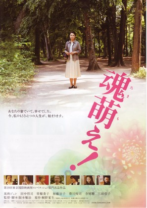 Tamamoe! - Japanese Movie Poster (thumbnail)