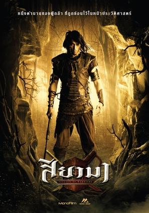Siyama - Thai poster (thumbnail)