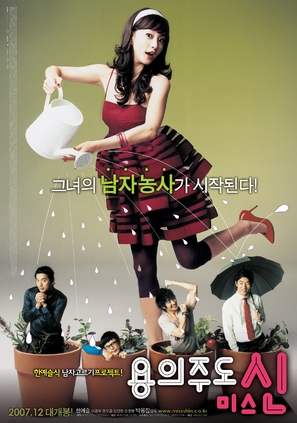 Yonguijudo Miss Shin - South Korean poster (thumbnail)