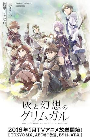 """""""Hai to gensô no Grimgar"""" - Japanese Movie Poster (thumbnail)"""