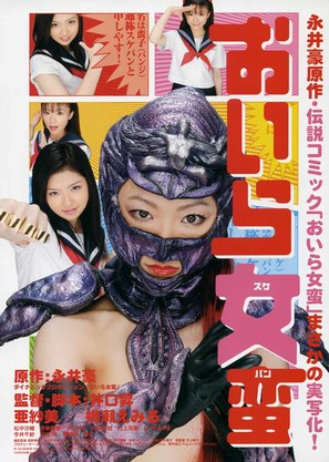 Oira sukeban - Japanese Movie Poster (thumbnail)