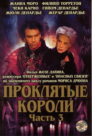 """Rois maudits, Les"" - Russian Movie Cover (thumbnail)"
