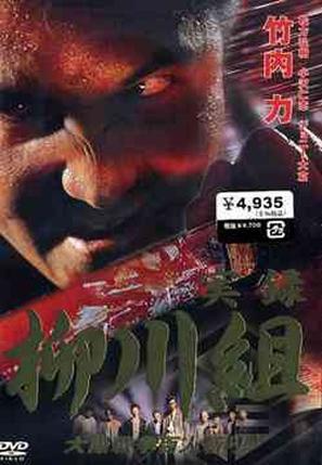Jitsuroku Yanagawa-gumi Jiro Yanagawa Densetsu - kanketsu