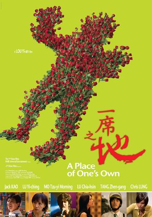 A Place of One's Own - Taiwanese Movie Poster (thumbnail)