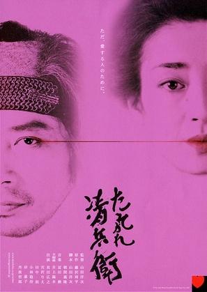 Tasogare Seibei - Japanese Movie Poster (thumbnail)