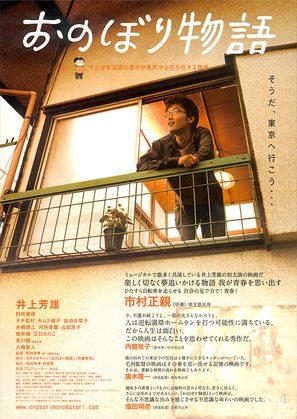Onobori monogatari - Japanese Movie Poster (thumbnail)