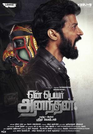 Yen Peyar Anandhan - Indian Movie Poster (thumbnail)