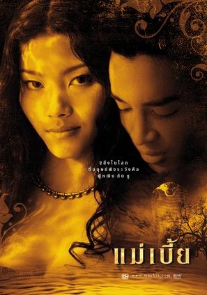 Mae bia - Thai poster (thumbnail)