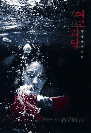 Yeogo goedam II - South Korean Movie Poster (thumbnail)