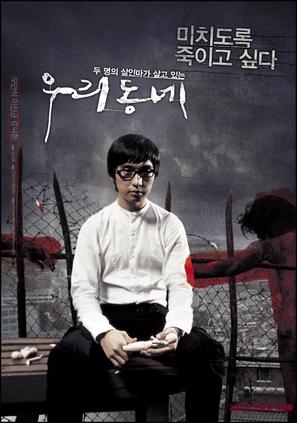 Uri dongne - South Korean Movie Poster (thumbnail)