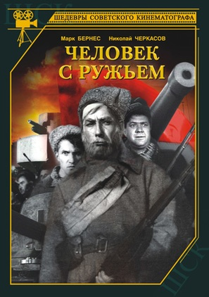 The Man with the Gun - Russian DVD cover (thumbnail)