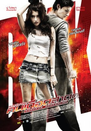 Bangkok Adrenaline - Thai Movie Poster (thumbnail)