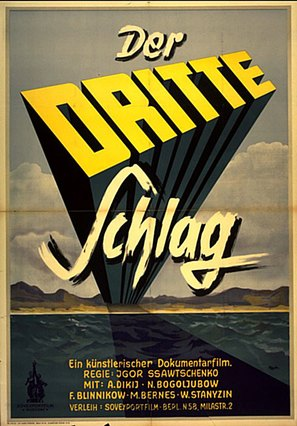 Tretiy udar - German Movie Poster (thumbnail)
