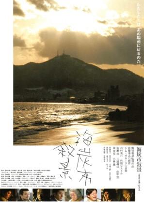 Kaitanshi jokei - Japanese Movie Poster (thumbnail)