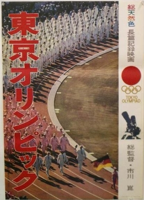 Tokyo orimpikku - Japanese Movie Poster (thumbnail)
