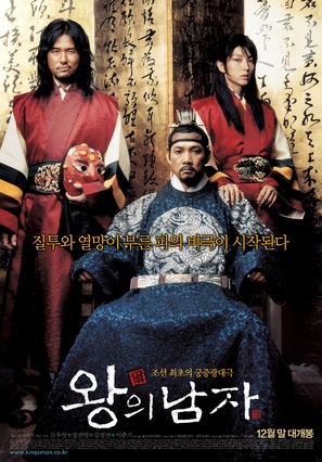 Wang-ui namja - South Korean Movie Poster (thumbnail)
