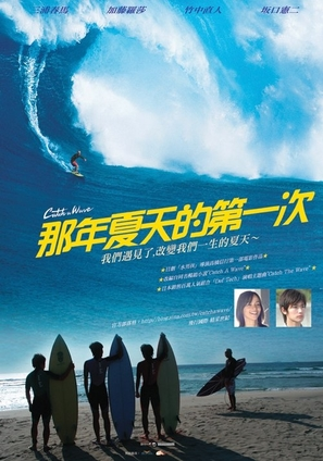 Catch a Wave - Taiwanese Movie Poster (thumbnail)