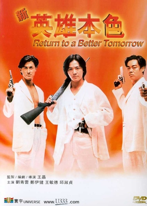 Return To A Better Tomorrow - Hong Kong poster (thumbnail)