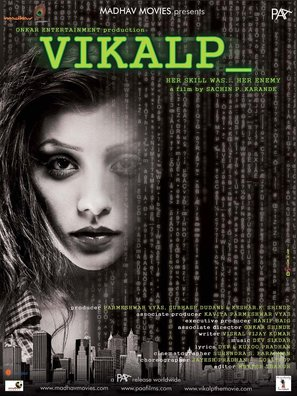 Vikalp - Indian Movie Poster (thumbnail)