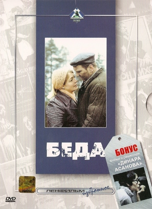 Beda - Russian Movie Cover (thumbnail)