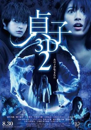 Sadako 3D: Dai-2-dan - Japanese Movie Poster (thumbnail)