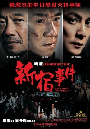The Shinjuku Incident - Taiwanese Movie Poster (thumbnail)