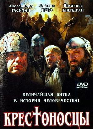 """Crociati"" - Russian Movie Cover (thumbnail)"