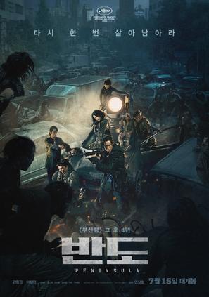 Train to Busan 2 - South Korean Movie Poster (thumbnail)