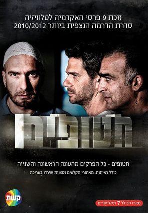 """""""Hatufim"""" - Israeli Movie Poster (thumbnail)"""