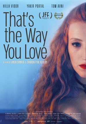 That's the Way You Love - Israeli Movie Poster (thumbnail)