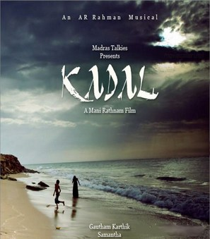 Kadal - Indian Movie Poster (thumbnail)