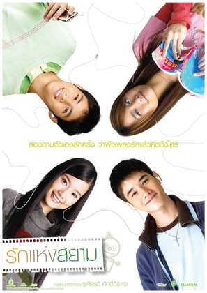 Rak haeng Siam - Thai Movie Poster (thumbnail)