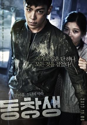 Dong-chang-saeng - South Korean Movie Poster (thumbnail)