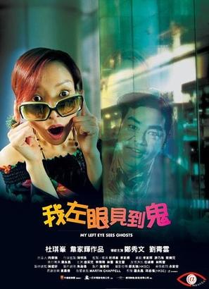 Ngo joh aan gin diy gwai - Hong Kong Movie Poster (thumbnail)