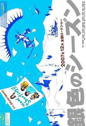 Giniro no season - Japanese Movie Poster (thumbnail)