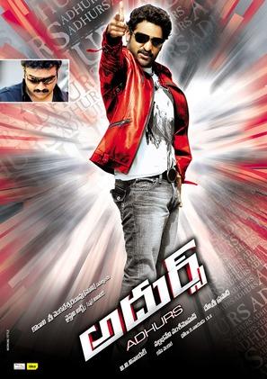 Adurs - Indian Movie Poster (thumbnail)