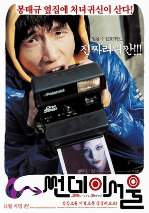 Ssunday Seoul - South Korean poster (thumbnail)