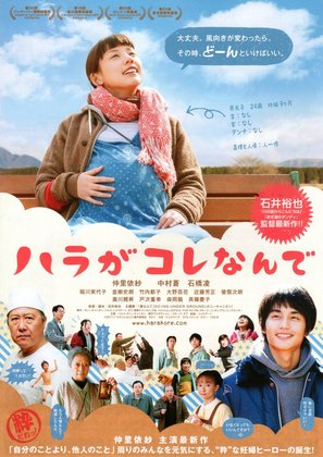 Hara ga kore nande - Japanese Movie Poster (thumbnail)