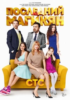 """Posledniy iz Magikyan"" - Russian Movie Poster (thumbnail)"